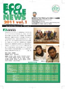 2011news letter1