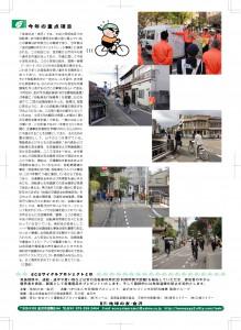2011news letter2