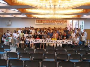 2007ECOサイクル成果発表会