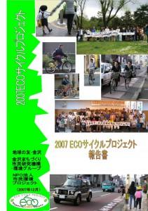2007ECOサイクル表紙no.4 (2)